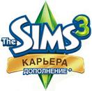 «The Sims 3 Карьера» — первый видеоролик