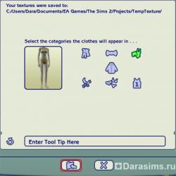 Создание новых мешей одежды