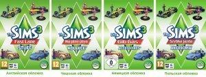 Обложка каталога «The Sims 3: Fast Lane Stuff» - окончательный вариант