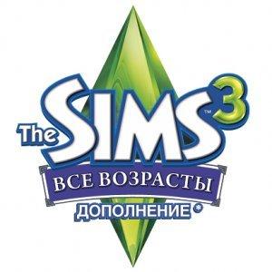 Выход нового дополнения «Симс 3 Все возрасты» официально подтвержден