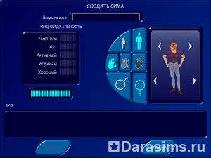 Create-A-Sim (CAS)