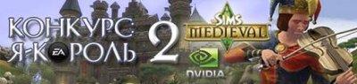 Новый конкурс от EA по The Sims Medieval