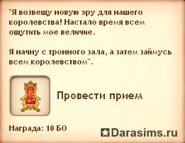 Квест - Право на власть (прохождение монархом)