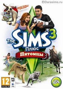 The Sims 3 Плюс Питомцы: вдвое больше приключений!