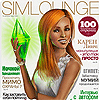 Sims Press 2 - новый конкурс от EA!