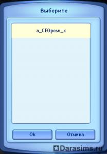 Постановка поз в Симс 3 с помощью Pose Player