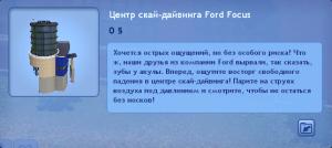 Бесплатный набор от Ford для Симс 3