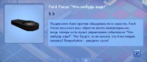 Бесплатный набор от Ford