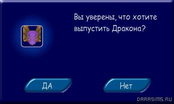 Драконы в «The Sims: Makin Magic»