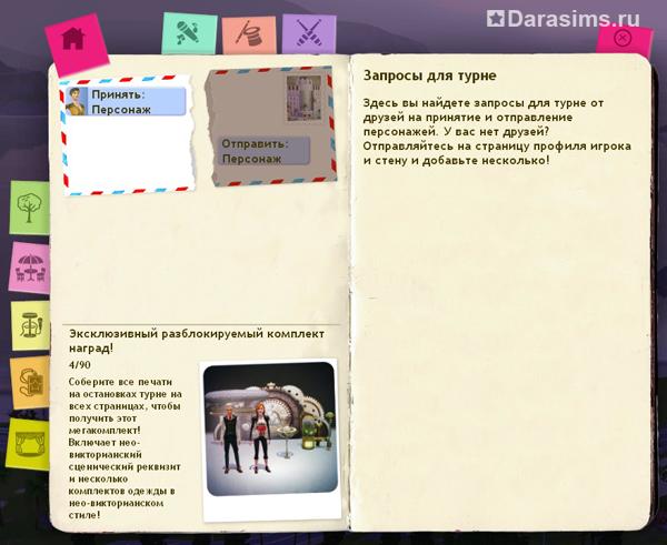 http://darasims.ru/uploads/posts/2012-03/1332704292_simport.png