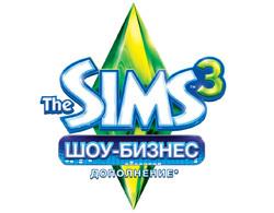 Логотип Симс 3 Шоу-бизнес