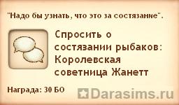 Квест - Состязание рыбаков