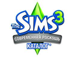 Симс 3 Современная роскошь (The Sims 3 High-End Loft Stuff)