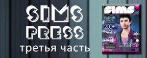 Начинается третий конкурc SimsPress!