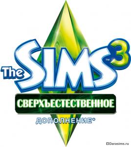 Новое дополнение «Симс 3 Сверхъестественное»