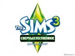 Логотип Симс 3 Сверхъестественное