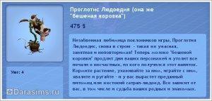 Возвращение Проглотис Людоедии в TheSims3