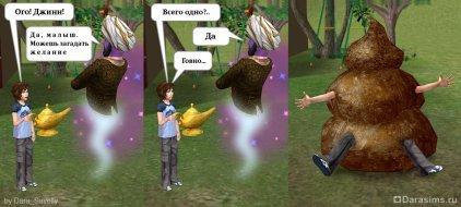 [The Sims 2] Джинн 2