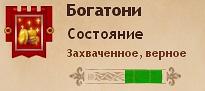Соседние государства в The Sims Medieval