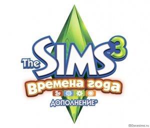 «The Sims 3: Времена года» - следующее дополнение!