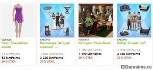 Распродажа в  The Sims 3 Store