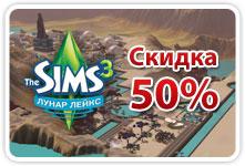 Lunar Lakes со скидкой 50%!