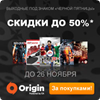 Черная пятница на Origin.com