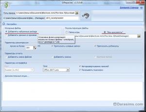 Программа S3Repacker – рекомпрессорный модуль