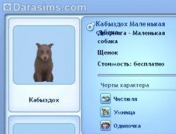 Кабыздох [The Sims 3]