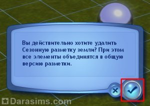 Маркер времени года в  «The Sims 3 Seasons»