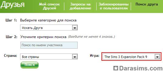 Еще одна весточка от «The Sims 3 Университетская жизнь»