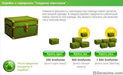 Коробки с сюрпризами в The Sims 3 Store
