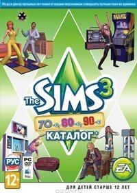 The Sims 3: Стильные 70-е, 80-е, 90-е Каталог
