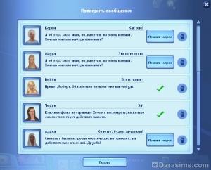 Знакомства онлайн и любовные письма в «The Sims 3 Времена года»