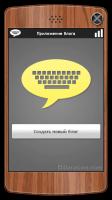 Навык социальных сетей и смартфон в «Симс 3 Студенческая жизнь»