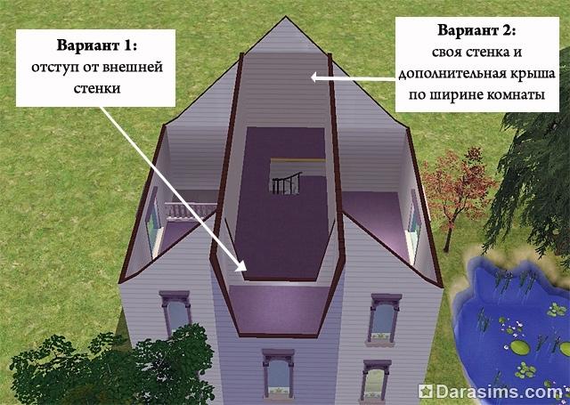 Как сделать крышу в симс фото 958