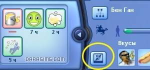 Система воспоминаний в «The Sims 3 Generations»