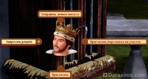 Квест - Королевский отпуск