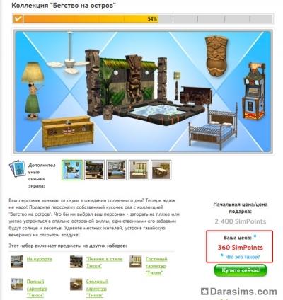 Новая функция «Полный набор» в The Sims 3 Store