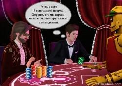 [The Sims 3] Покер