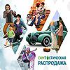 Распродажа The Sims