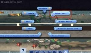 Необычный аквариум в «The Sims 3: В Сумерках»