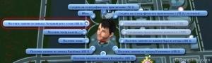 Навык лазерный ритм-а-кон в «The Sims 3 Вперед в будущее»