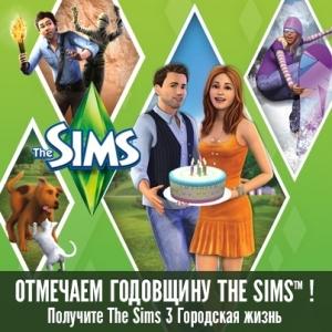 День рождения The Sims