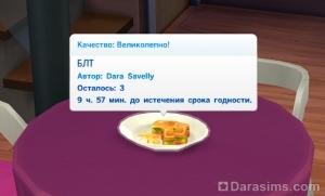 Домашняя и изысканная кулинария в Симс 4