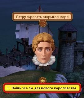 Квест - Дивный новый мир (Симс Средневековье)