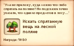 Квест - День безделушек (Симс Средневековье)