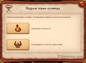 Квест - Подмастерье кузнеца (Симс Средневековье)