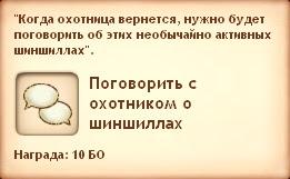 Квест - Эволюция шиншилл (Симс Средневековье)