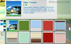Создание фотообоев в Симс 4 при помощи Sims 4 Studio